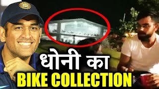 M.S Dhoni BIKE House Caught On Camera - HUGE Bike Collection