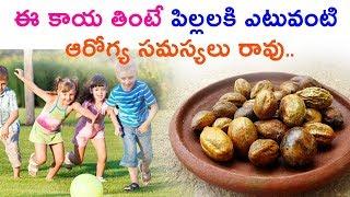 ఈ కాయ తింటే పిల్లలకి ఎటువంటి ఆరోగ్య సమస్యలు రావు | Health tips in Telugu | Namma Kannada TV