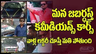 Jabardasth Comedians Cars and Bikes | Jabardasth Comedy Show | Celebrities Cars | Top Telugu TV