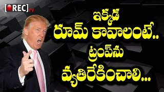 No Room sharing for Trump supporters | Latest telugu news updates gossips l RECTV INDIA