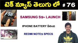 Tech News In Telugu 76- Samsung s9 Plus, redmi Not    (video id -  3d1f9d9a7a37)