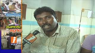 Health Department Officials Negligence On Viral Fever And Dengue Spreading In Nellore | iNews