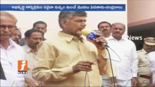 AP CM Chandrababu Naidu Visits Kuppam | Chittoor | iNews