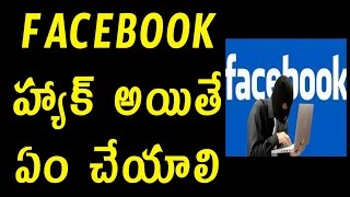 How to Recover your Hacked Facebook Account Telugu Tech Tuts