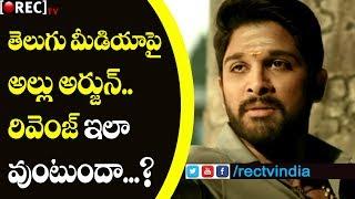 Allu arjun revenge on Telugu media l latest telugu film news updates l RECTVINDIA