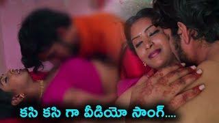 Kasi Kasi gaa Movie Video song   Telugu Movie Video Songs 2017   Telugu News   Daily Poster