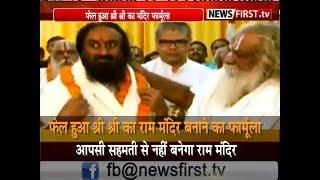 फेल हुआ श्री श्री का राम मंदिर बनाने का फार्मूला, आपसी सहमति से नहीं बनेगा मंदिर !