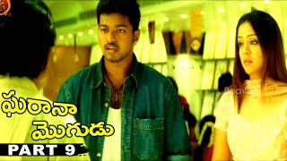 Vijay Gharana Mogudu Telugu Full Movie Part 9 || Jyothika, Raghuvaran