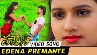 House Movie Songs - Edena Premante Video Song - Jai, Vasundara