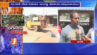 Vegetable Prices Increase Double After Heavy Rains in Medak   Report From Sangareddy Market   iNews