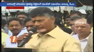 CM Chandrababu Naidu Lays Foundation Stone For Coffer Dam and Lcon Bride Of Polavaram | iNews