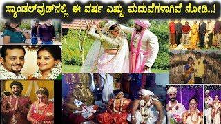 this year Sandalwood marriages | Kannada celebrities marriages | Top Kannada TV