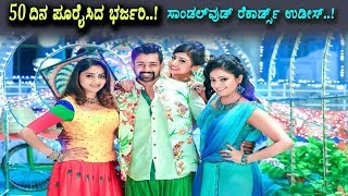 Bharjari creates Sandalwood new Record | 50 days celebrations | Bharjari | Dhruva Sarja