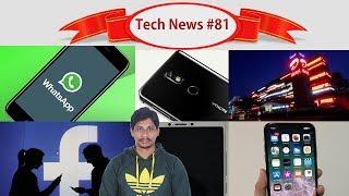 Tech News in Telugu # 81- xiaomi note 5 Release date,