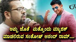 Puneeth rajkumar and Santhosh anand ram pairing up again   Rajakumara kannada movie   Top Kannada TV