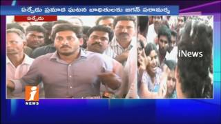 YS Jagan Speaks To Media After Visits Yerpedu Lorry Accident Victim Families | Chittoor | iNews