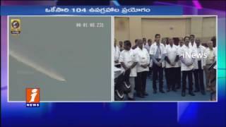 ISRO Successful On Sending 104 Satellites Into Orbit | Sriharikota | Nellore | AP | India | iNews