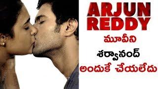 That's Why Sharwanand Rejected Arjun Reddy Movie అర్జున్ రెడ్డి మూవీని శర్వానంద్ అందుకే చేయలేదు