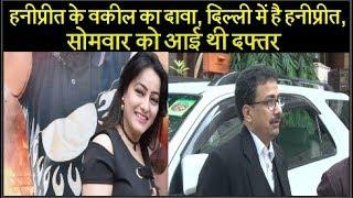 हनीप्रीत के वकील का दावा, दिल्ली में है हनीप्रीत, सोमवार को आई थी दफ्तर