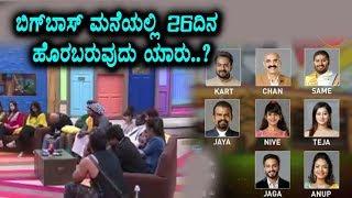 Kannada Bigg Boss Season 5 - Day 26 Highlights | Kannada Bigg Boss Episode 26 | Top Kannada TV