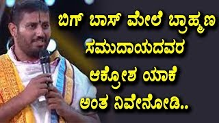 Brahmins angry Bigg Boss Kannada Season 5 | Bigg Boss 5 News | Top Kannada TV