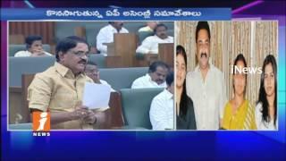 Minister Palle Raghunatha Reddy Condolences To Bhuma Nagi Reddy Death | AP Assembly Budget | iNew