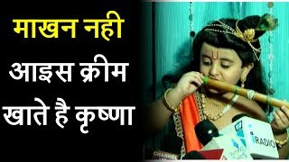 Parama Avtar Shri Krishna- Little Krishna likes ice cream too