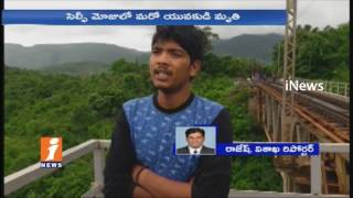 Selfie Craze Leads To demise In Araku | Youth Demise After falling From Train  | Visakha | iNews