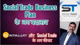 'Social trade'  Business Plan में क्या नए बदलाव आ रहे है और INTMAART में क्या नए फीचर है