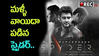 mahesh spyder teaser and first look postponed | Spyder Updates | RECTVINDIA