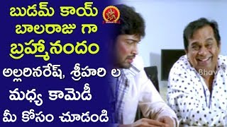 Srihari Makes Fun Of Brahmanandam Name || Brahmanandam Comedy Scenes || Bhavani HD Movies