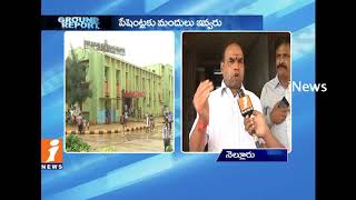 Patients Suffer With Govt Doctors Negligence In Nellore Govt Hospital | Ground Report | iNews