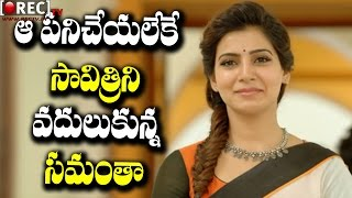 Reason Behind Samantha Rejecting Savitri Biopic II latest telugu film news updates gossips