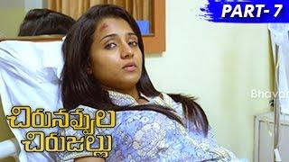 Chirunavvula Chirujallu Full Movie Part 7 Jiiva, Trisha, Andrea Jeremiah