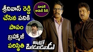 Brahmaji Comedy Story on Jail - Srinivas Reddy Cheats Brahmaji - Appatlo Okadundevadu Movie Scenes