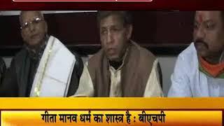 गीता मुस्लिम और हिन्दू का नहीं वो तो मानवता का धर्म है - विहिप