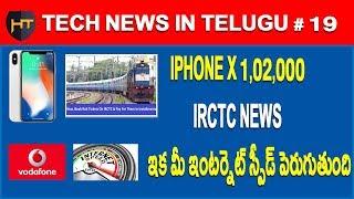 Tech news In Telugu #19- Iphone X, IRCTC, Net Speed, Instagram, Vodafone, Snapchat