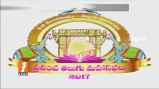 CM KCR Launched International Telugu Mahasabhalu Logo   iNews