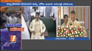 People Are My High Command Not Others Says CM Chandrababu Naidu At AP Assembly Inauguration | iNews