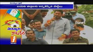 Nandyal By Election Campaign Reaches Climax | Huge Bettings On Results | TDP Vs YSRCP | iNews