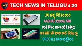 Tech News In Telugu# 20- Oreo Update, Jio New Plan, Oneplus 5t, Redmi Note 5,