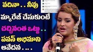 Pawan Kalyan Fan HUMBLE Request To Renu Desai Pawan Kalyan || Renu Desai  Top Telugu Tv