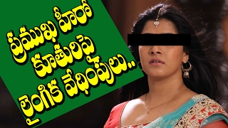Actress speaks about being sexually harassed by TV channel representative | 2017 News | RECTV INDIA