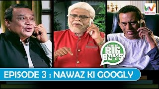 Gang Of Big Boys S01 EP3- Nawaz ki googly