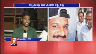 Gangster Nayeem Case | SIT Announces  VIPs Names Involved | iNews