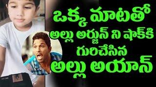 షాకింగ్ అల్లు అర్జున్ కొడుకు మహేష్ బాబు కి వీర ఫ్యాన్ Allu Ayaan Says I am Mahesh Babu   TopTeluguTV