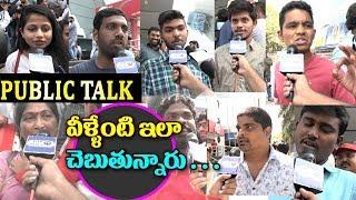 వీళ్లేంటి  ఇలా చెప్తున్నారుVunnadi Okate zindagi Public Talk | Vunnadi Okate zindagi Public Reaction