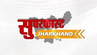Jharkhand News I Jharkhand Superfast I झारखंड की दस बड़ी खबरें I Samachar I Jharkhand Ki Khabren