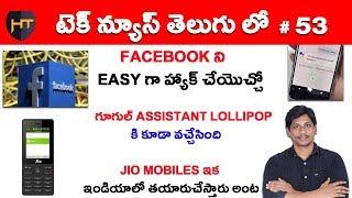 Tech News In Telugu #53 - Google assistant on lollipop,