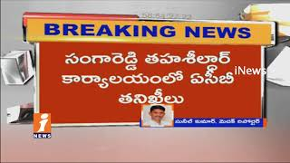 ACB Raids In Sangareddy MRO Office | VRO Venkateswarlu Caught Red Handed While Taking Bribe | iNews